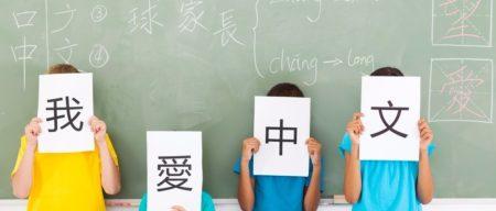 Le mandarin est maintenant enseigné dans certains écoles primaires