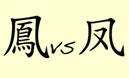 Le mandarin et le cantonais, les deux langues officielles en Chine